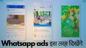 whatsapp ads kaisi hoti hai