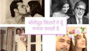 Fathers day bollywood stars