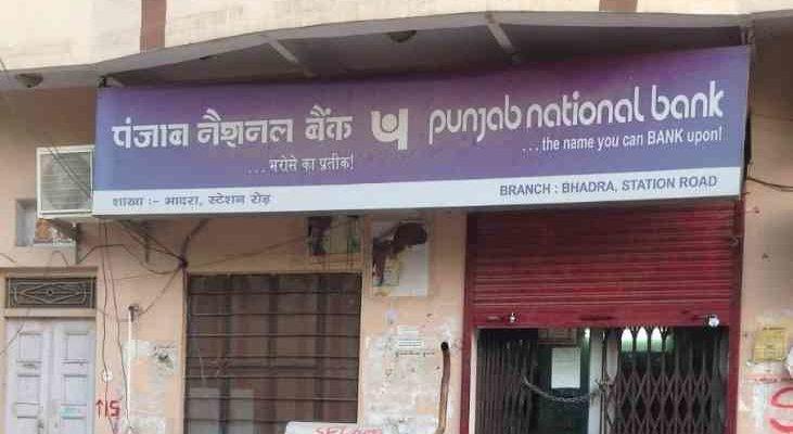 pnb imps charges lift